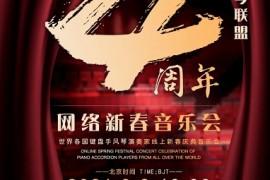 国际键盘手风琴联盟4周年网络新春音乐会3月8日19:00开始直播