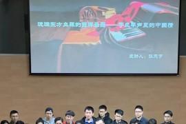 北京大学手风琴协会主办的北京大学社团音乐节系列活动的首场讲座成功举办